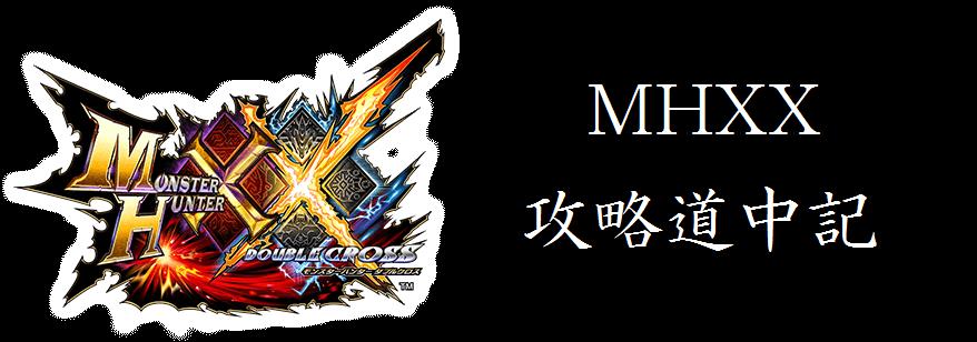 【MHXX】モンハンXX攻略道中記